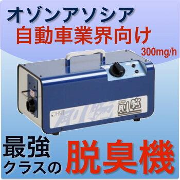 自動車内専用オゾン発生装置剛腕300