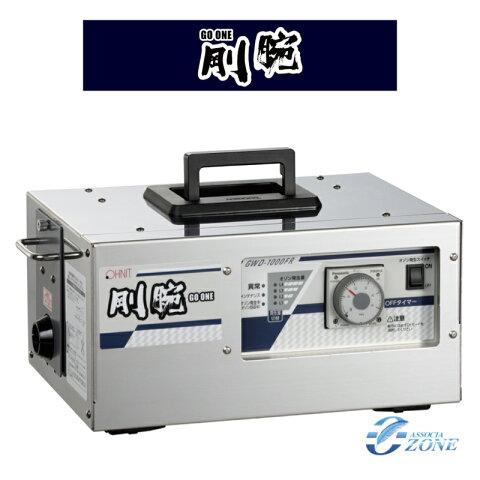 【オゾン脱臭機】 業務用オゾン発生器剛腕1000FR(オフタイマー使用) GWD-1000FR【剛腕1000FR】