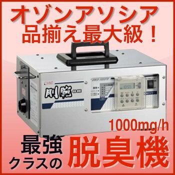 オゾン発生装置剛腕1000TR