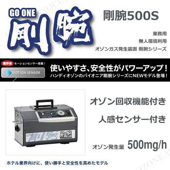 オゾン発生装置GWN-500S剛腕500オゾン脱臭オゾン消臭