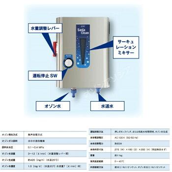 オゾン水生成装置サニアクリーンSC-0410オゾン水危険性と安全性