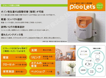 オゾン発生器【脱臭・除菌】ピコレッツ