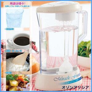 【 水素水ポット 】循環式 水素水生成ポット アルカリ還元水 送料無料