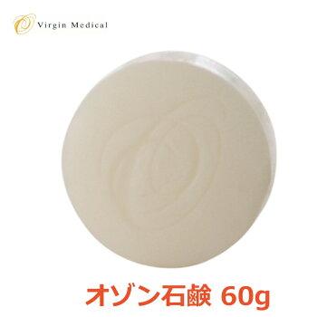 オゾン石鹸60gニキビ超敏感肌アトピー肌の方にもご好評!無添加石鹸無着色無香料防腐剤・合成界面活性剤不使用