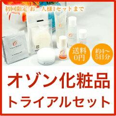(オゾン化粧品)新トライアルセットオゾン化粧品お試しサイズの5点超低刺激スキンケアセット【 ...
