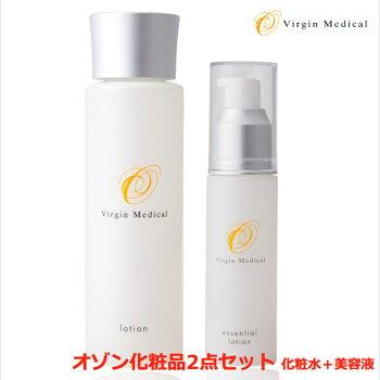 お得なオゾン化粧品2点セットヴァージンメディカルオゾン化粧品