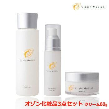 お得なオゾン化粧品クリーム増量(60g)3点セット