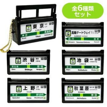 【コンプリート】JR東日本山手線駅名標サインライト6種類セットエールガチャガチャコレクションキーホルダー鉄道アミューズコンプフルコンプミニチュア