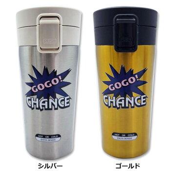 ジャグラー蓋付きステンレスボトルタンブラーゴールドシルバーVer.保冷保温ボトルマグコップカップパチスログッズGOGO!CHANCEホワイトブラック