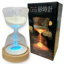 LED 砂時計 15分 ライト おしゃれ イルミネーション インテリア 寝室 睡眠グッズ USB充電 癒しグッズ おうち時間 間接照明 15分砂時計