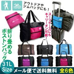 折りたたみボストンバッグフライバッグラージ31L/旅行エコバッグトラベルバッグ簡易バッグ旅行カバン携帯バッグキャリーオンバッグFLYBAGおりたたみ修学旅行折りたたみバッグ旅行用