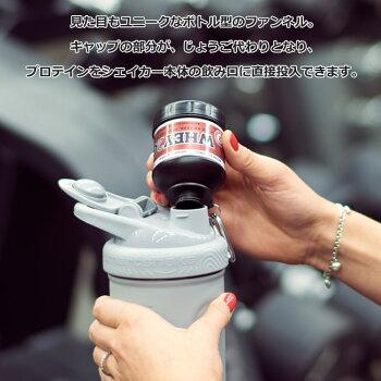 【あす楽対応】スマートシェイクWhey2Goファンネル110mlブラックプロテインケース携帯持ち運びボトル型漏斗カラビナ付き