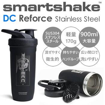 【あす楽対応】プロテインシェイカースマートシェイクステンレス仕様ReforceDCコミックモデル900mlブレンダーボトルSmartShake大容量男女兼用おしゃれ機能性持ち運び