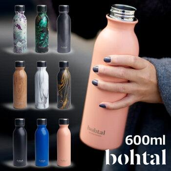 bohtalステンレスボトル600ml水筒保冷保温北欧おしゃれギフト大人オフィス直飲みスマートシェイクボータル送料無料