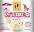 日清ペットフードJPスタイル幼犬用離乳食420g