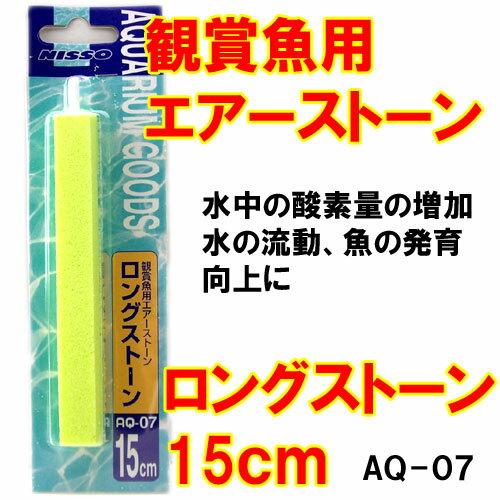 ニッソーロングストーン15cmAQ−07