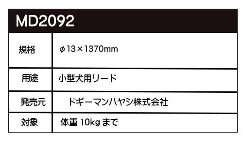 MD2092お散歩リード10mmY/BK(犬 首輪 リード ハーネス 胴輪)