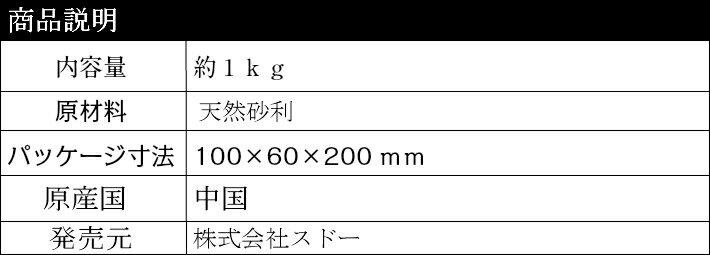 スドーボトムサンド1kgS−8810【メール便OK】【レターパックプラスOK】