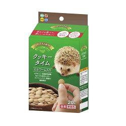 ハイペットハリネズミのおやつクッキータイムミルワーム入り20g【はりねずみクッキー】