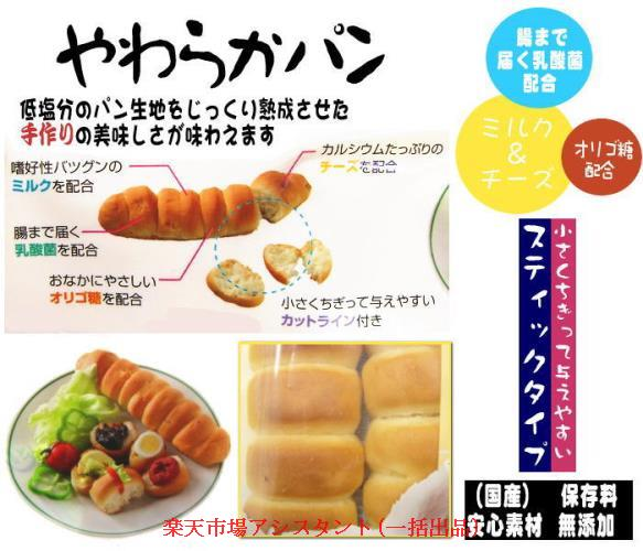 マルカンやわらかパンミルク&チーズ4本入(うさぎ ハムスター リス モルモット おやつ やどかり フード)