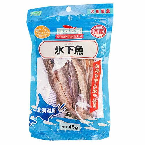 アラタ天然素材氷下魚45g【メール便OK】【レターパックプラスOK】