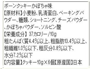 E北海道産ワンコのボーンクッキーかぼちゃ味60g(犬用 スイーツ ペット用 バレンタイン ホワイトデー どら焼き マカロン クッキー)
