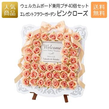 【ウェルカムオブジェ】エレガントフラワーガーデン ピンクローズ 40個セット 結婚式プチギフト ウェルカムボード ウェルカムオブジェ 名入り 写真入り プレゼント オリジナル お花 薔薇 ばら 国産ドラジェ 日本製 お菓子