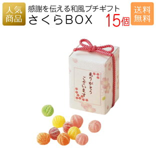 さくらBOX15個セット│お菓子 スイーツ 送料無料 ギフト プチギフト プレゼント 和風 和柄 かわいい 個包装 おかし 子供 あす楽対応商品の画像