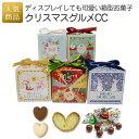 クリスマスグルメCC クリスマスギフト お菓子 詰め合わせ ...