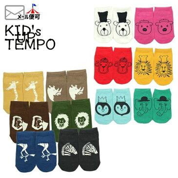 【 セール SALE 】 KID'S UP TEMPO キッズアップテンポ アンクルソックス 靴下 アニマル12柄 【キッズ 男の子 女の子 人気 子供服 ブランド アウトレット】【 16-18cm 】【 kut-001 】