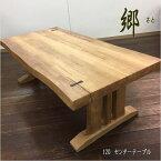 テーブル センターテーブル 木製 リビングテーブル 北欧 郷 さと 新生活 カフェ 古民家風 ブラウン ナチュラル 人気 楽天 セール ボーナス 和風 木製 おしゃれ 120