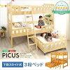 平柱スライド式3段ベッド【Picus-ピークス-】(ベッド3段スライド)
