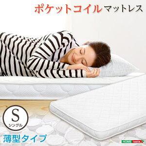 薄型ポケットコイルスプリングマットレス【Armelia-アルメリア-】(ロール梱包 シングル)