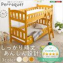 クーポン 選べる3カラーの2段ベッド【Perroquet-ペロケ-】(2段ベッド 耐震) 新生活 子供家具 入学祝い ブラウン ホワイト 子供ベッド ナチュラル 送料無料 ボーナス