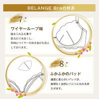 BELANGEBraベランジェブラの特長point7ワイヤーループ端、8ふかふかのパッド