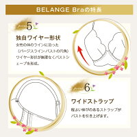 BELANGEBraベランジェブラの特長point5独自ワイヤー形状、6ワイドストラップ