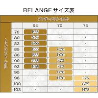 BELANGEBraベランジェブラサイズ表
