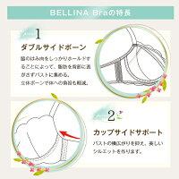 BELLINABraの特長point1ダブルサイドボーン、2カップサイドサポート