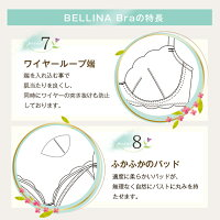 BELLINABraの特長point7ワイヤーループ端、8ふかふかのパッド
