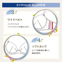 ECRIQUEBraエクリークブラの特長point3ワイベルト、4ソフトカップ