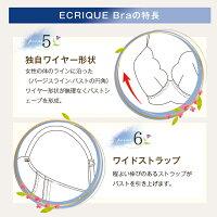 ECRIQUEBraエクリークブラの特長point5独自ワイヤー形状、6ワイドストラップ