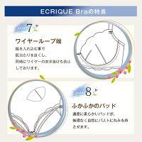 ECRIQUEBraエクリークブラの特長point7ワイヤーループ端、8ふかふかのパッド