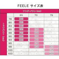 BelletiaPARISFEELEBraフィーユブラサイズ表