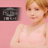 お客様満足度NO.1【 PG-bra (ピージーブラ) 2枚セット】| 人気 ナイトブラ PGブラ 育乳 バスト 女子力 アップ ブラジャー 育乳ブラ 美乳 寝てる間でもバストケア