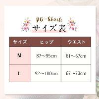PG-shorts(ピージーショーツ)サイズ表