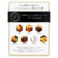 バスト専門の人気サロンp-Grandiが徹底監修