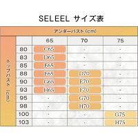 BelletiaParisベルティアパリSELEELBraセレールブラサイズ表