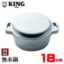 KING 無水鍋 18cm IH対応 レシピ付き ムスイ ih 鋳物鍋 両手鍋 無水調理 無水調理器 日本製