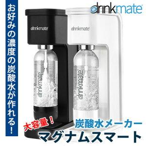 ドリンクメイトマグナムスマートガス142L付炭酸水メーカーソーダメーカー