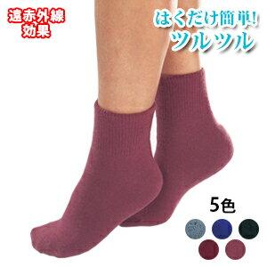☆かかと 靴下 つるつる かかと美人 日本製≪ポスト投函/送料無料≫◇履くだけ かかとつるつる 角質除去 かかとケア かかとサポーター かさかさ 遠赤外線 保湿 保温
